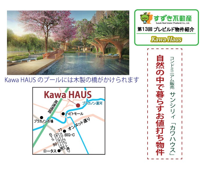 自然の中で暮らすお値打ち物件「kawa Haus(カワハウス)」