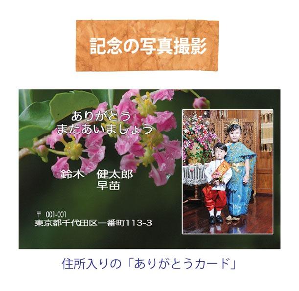 記念の写真撮影は日系写真スタジオ「ラフォーレ」で