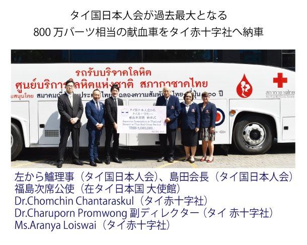 タイ国日本人会が過去最大となる800 万バーツ相当の献血車をタイ赤十字社へ納車