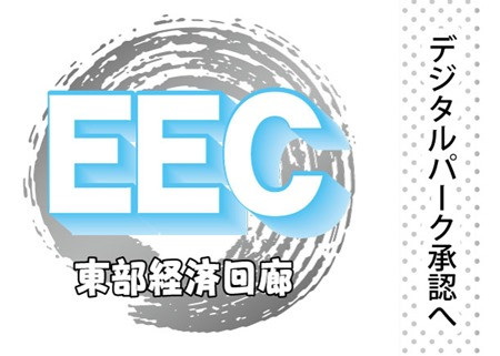EEC内のデジタルパーク承認へ
