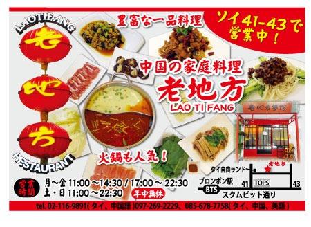 老地方 Lao ti fangの広告