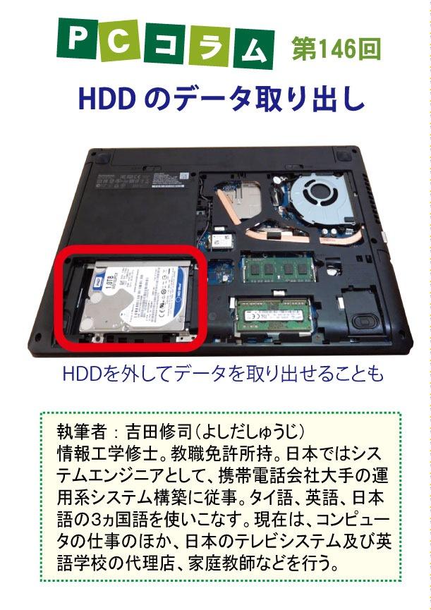 PCサポートタイランドのコラム第146回のテーマは「HDDのデータ取り出し」