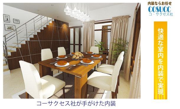 「コーサクセス社で快適な室内を内装で実現