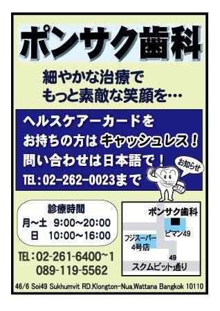 ポンサク歯科の広告