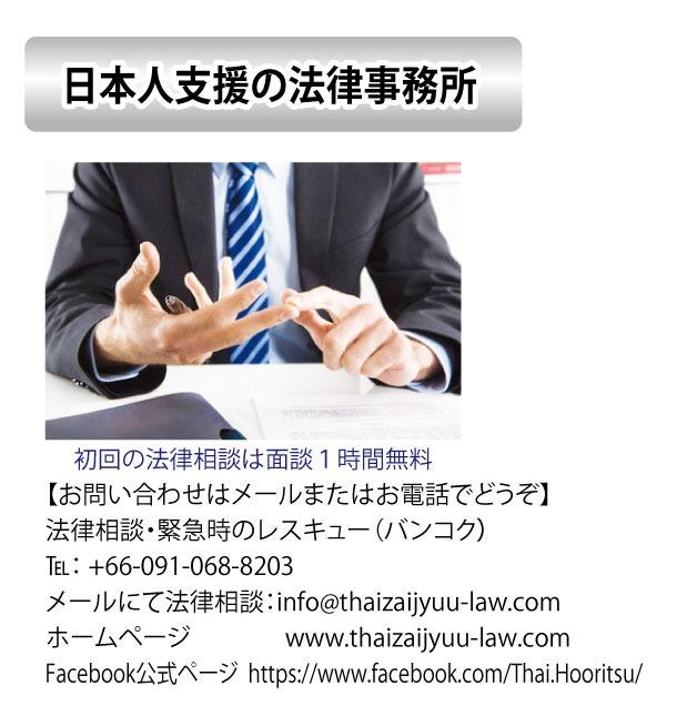 タイ在住支援法律事務所は日本人支援の法律事務所