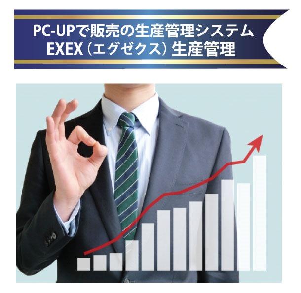 PC-UPで販売の生産管理システムEXEX(エグゼクス)生産管理