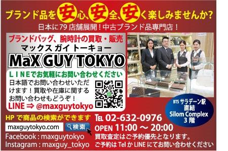 中古ブランドの専門店「MaXGUY TOKYO」の広告