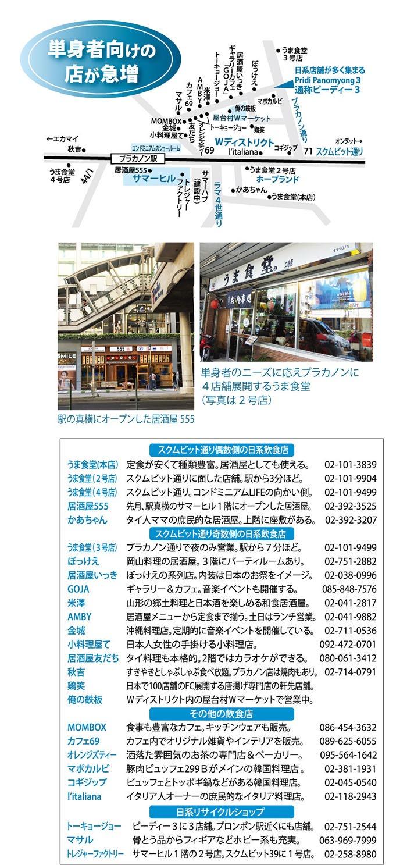 プラカノン駅周辺が様変わり単身者向けの 店が急増