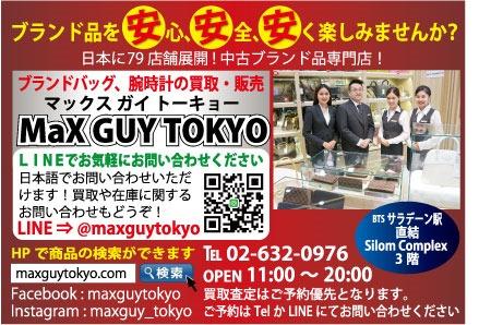 「MaXGUY TOKYO」の広告