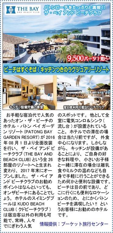 ザ・ベイ アンド ビーチクラブ(THE BAY AND BEACH CLUB)
