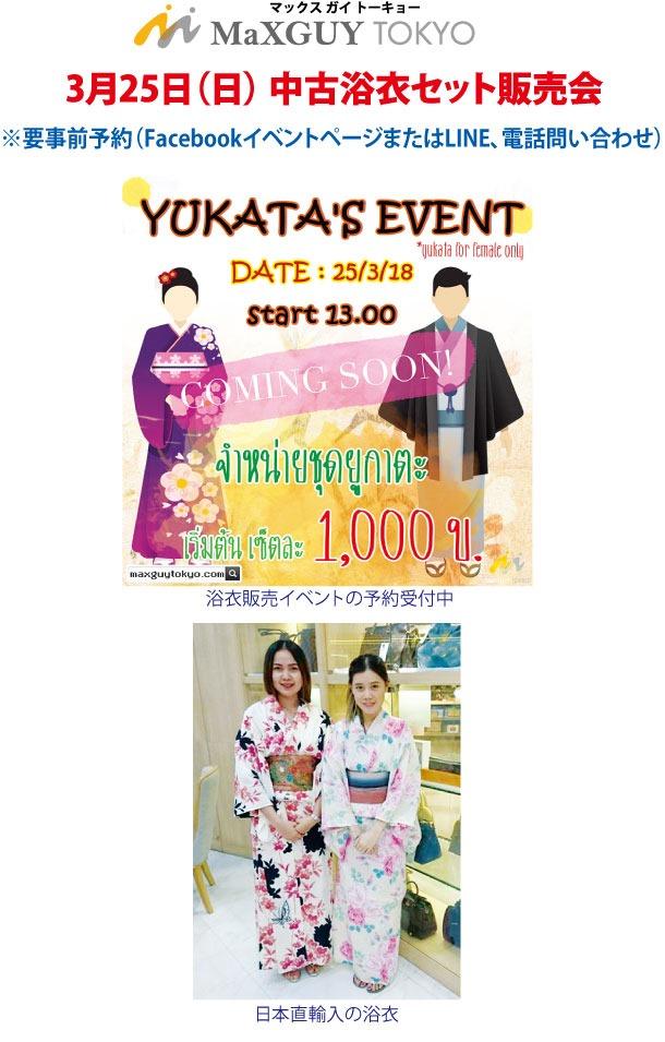 「MaXGUY TOKYO(マックスガイ・トーキョー)」では3月25日(日) 13時から中古浴衣セット(浴衣・帯)の販売会を行います