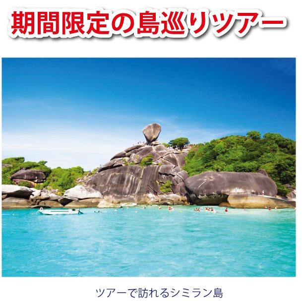 プーケット旅行センターでは「シミラン島1泊2日ツアー」を受付中