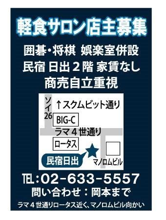 民宿日出の広告