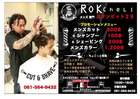 男性専門ヘアサロン「RoK CheLi」の広告