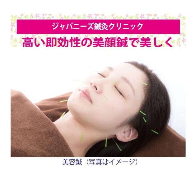 ジャパニーズ鍼灸クリニックの高い即効性の美顔鍼で美しく
