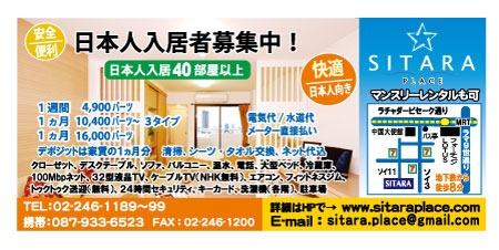 地下鉄ラマ9世駅近の「シタラ・プレイス」の広告