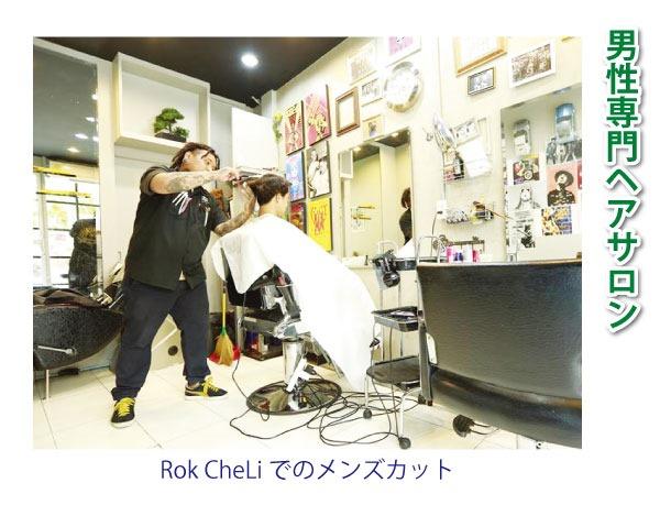 男性専門ヘアサロン「RoK CheLi」はスクムビット・ソイ29にオープン