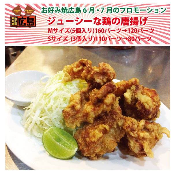 お好み焼広島6月・7月のプロモーションはジューシーな鶏の唐揚げ