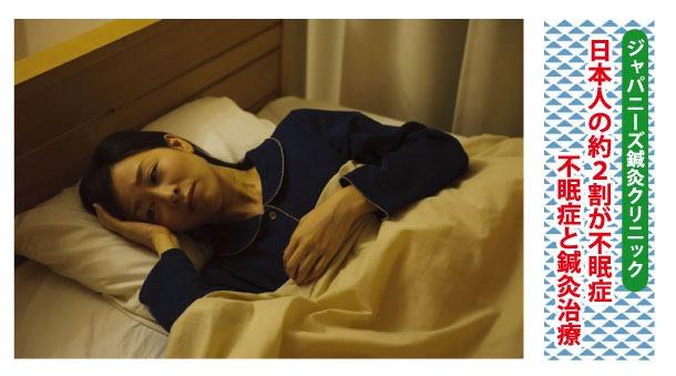 日本人の約2割が不眠症、不眠症と鍼灸治療