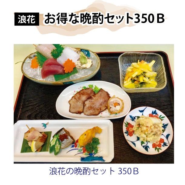 老舗の日本料理店「浪花」のお得な晩酌セット350B