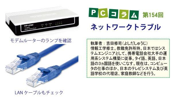 PCサポートタイランドのコラム第154回は「ネットワークトラブル」