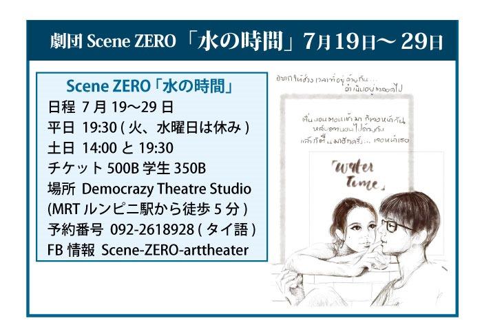劇団Scene ZERO「水の時間」7月19日~29日