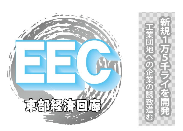 経済特区(EEC)では新規1万5千ライを開発、工業団地への企業の誘致進む