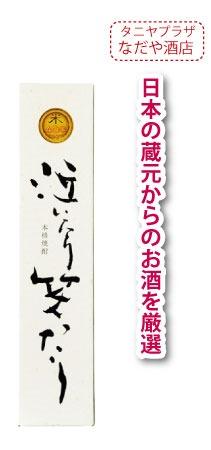 「なだや酒店」では日本の蔵元からのお酒を厳選