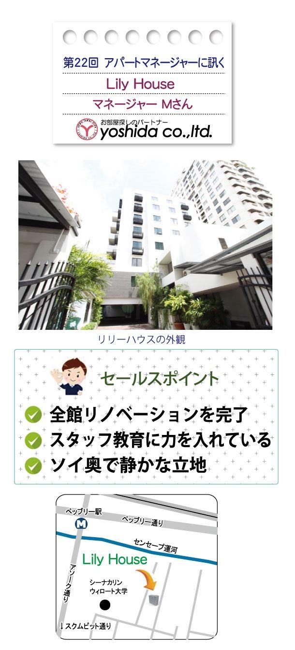 ヨシダ不動産の「アパートマネージャーに訊く」第22回は「リリー・ハウス」