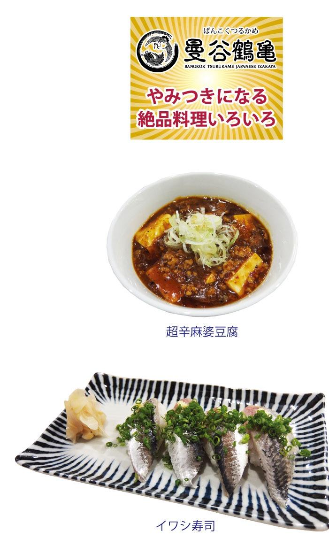 「曼谷鶴亀(ばんこくつるかめ)」はやみつきになる絶品料理がいろいろ