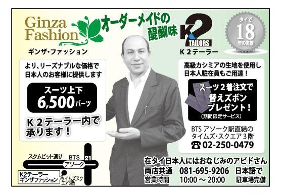 K2テイラーの広告