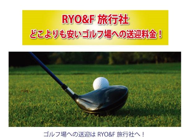 どこよりも安いゴルフ場への送迎料金!RYO&F旅行社