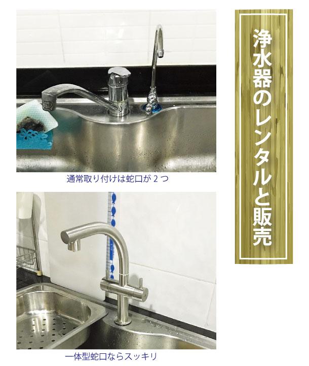 浄水器のレンタルと販売「ブエノ・アグア」