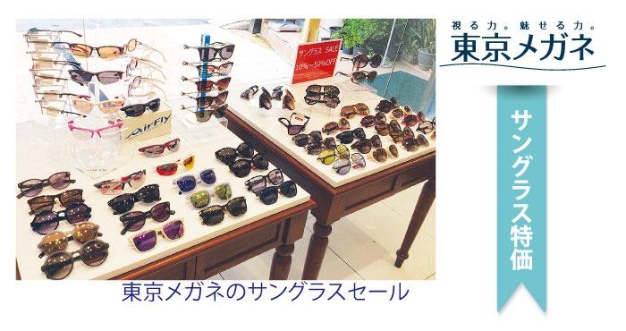 東京メガネではサングラスセールを行っております