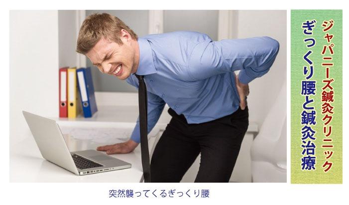 ぎっくり腰と鍼灸治療