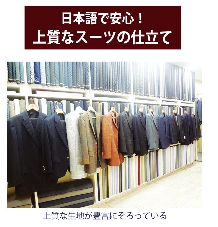 タイで18年の実績がある「K2テイラー」は上質なスーツの仕立て、日本語で安心!