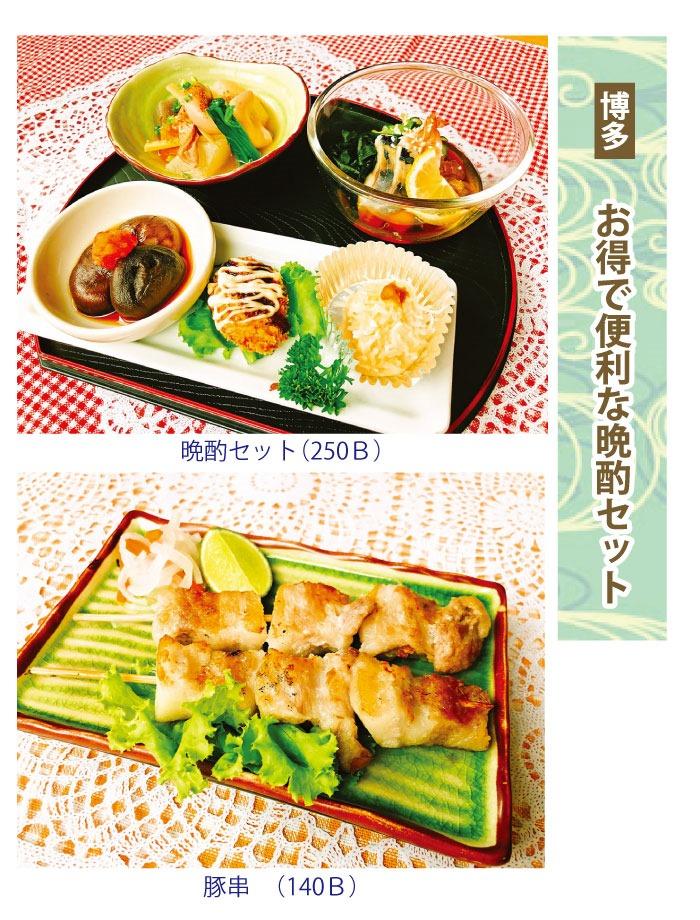 博多8月のお薦めは豚串 (140B)と晩酌セット(250B)