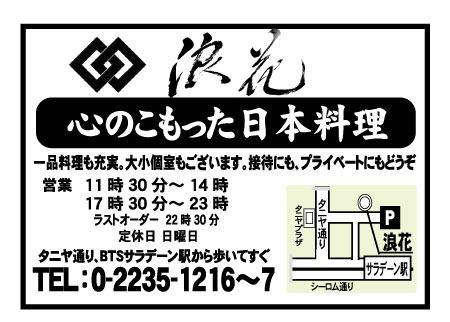 老舗の日本料理店「浪花」の広告