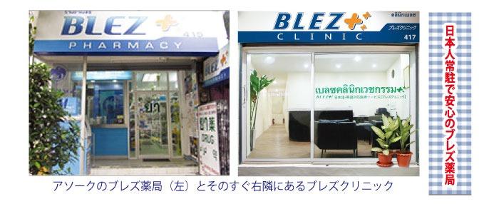 日本人常駐薬局のブレズ薬局は現在バンコク市内で2店舗展開