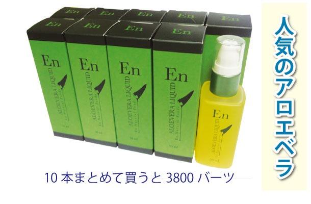日本人に人気のあるエノタイ製「アロエベラリキッド」