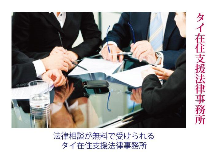 タイ在住支援法律事務所では第一に依頼者に最大限の利益がもたらされるよう追求します