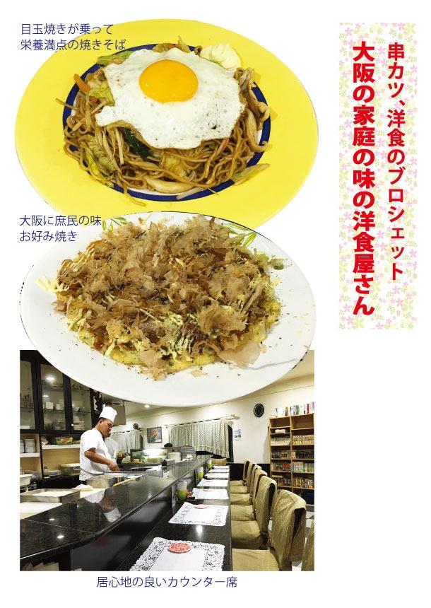 大阪の家庭の味の洋食屋さん、串カツ、洋食のブロシェット