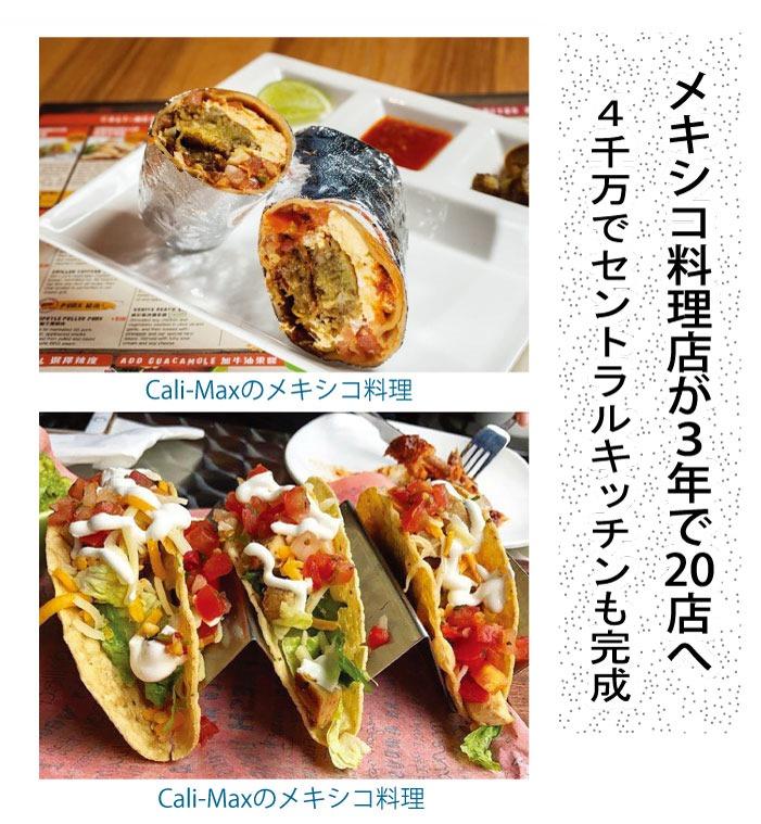 メキシコ料理店が3年で20店へ、4千万でセントラルキッチンも完成