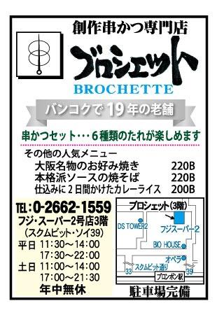 ブロシェットの広告