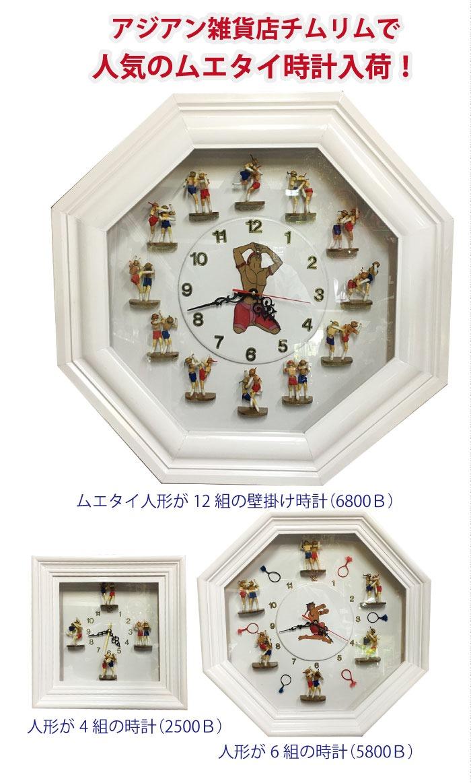 アジアン雑貨店チムリムで 人気のムエタイ時計入荷!