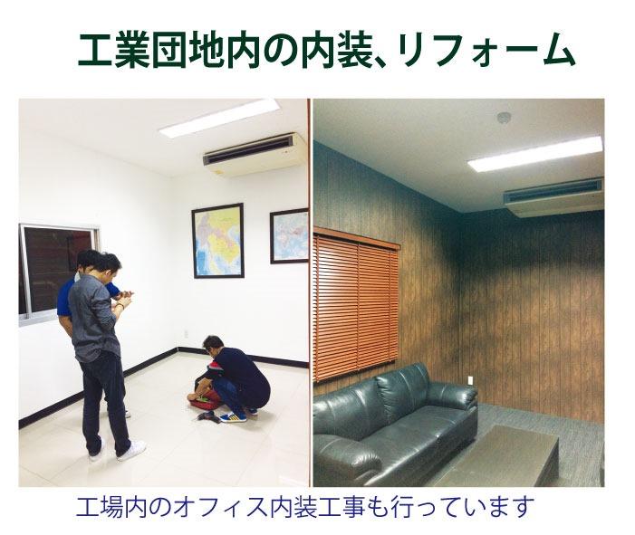 「ひかりハウジング」では工業団地内の内装、リフォーム
