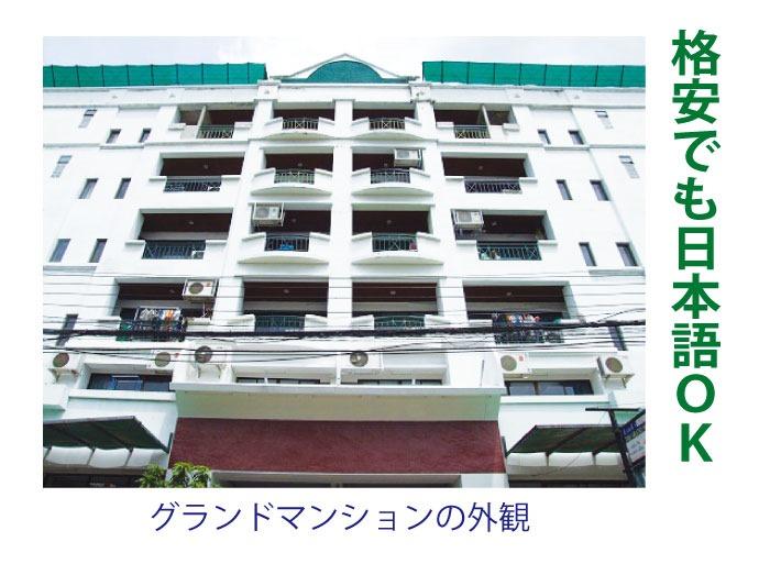 日本語で問い合わせが出来て家賃が格安なアパート「ザ・グランド・マンション」
