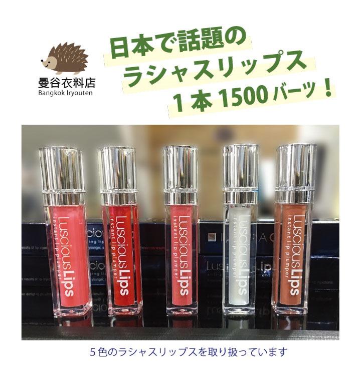 日本で話題のラシャスリップス「曼谷衣料店」で1本1500バーツ!