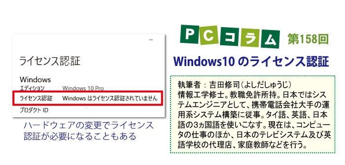 PCサポートタイランドのコラム第158回は「ウィンドウズ10のライセンス認証」