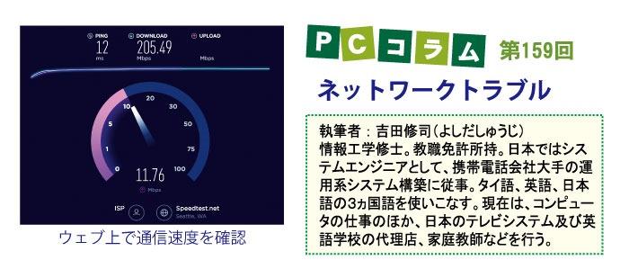 PCサポートタイランドのコラム第159回は「ネットワークトラブル」